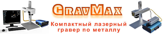 Лазерный гравер маркер 20 Ватт Gravmax mini LMFM-02-20