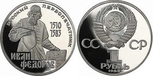 Монеты качества пруф это советские монеты дорогие стоимость