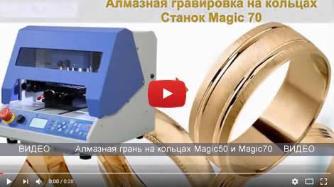 Видео: Как наносится алмазная грань на кольца  Станок Magic 70 и Magic 50