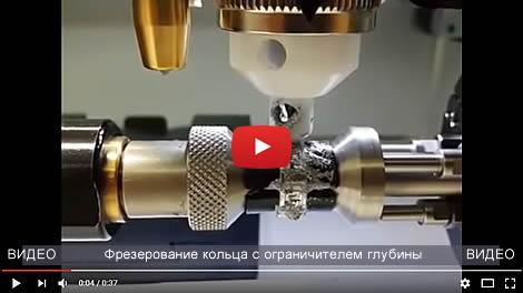 Смотреть видео Фрезерование кольца с ограничителем глубины