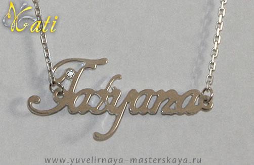 Подвеска с именем Татьяна из серебра и фианитом