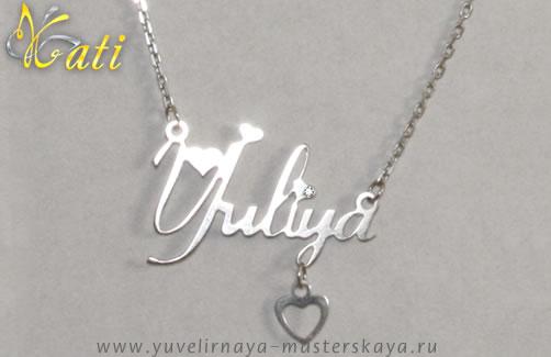 Подвеска с именем Yuliya с сердечком и фианитом из серебра 925