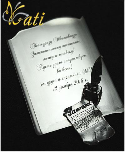 Серебряный сувенир поэту и писателю Теймуразу Твалтвадзе книга с пером