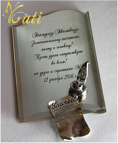 Серебряный сувенир для поэта